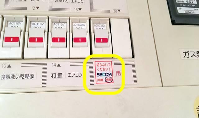 セコムの電源表示している配電盤の中身を示すアップの画像