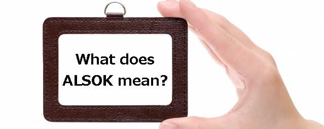 ALSOKの何の略称で由来は?そこに込められた想いが深かった!
